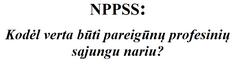 Atmintinė apie NPPSS nariams teikiamas paslaugas bei tapimą mūsų organizacijų nariu